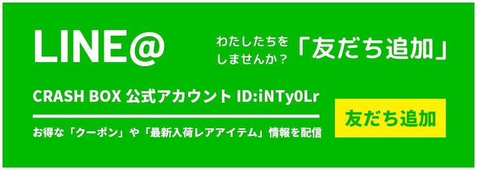 CRASH BOX 公式アカウントID:iNTy0Lr